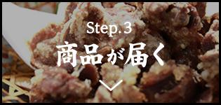 STEP3 商品が届く