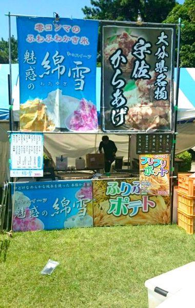 7月30日~7月31日 焔祭(大分)