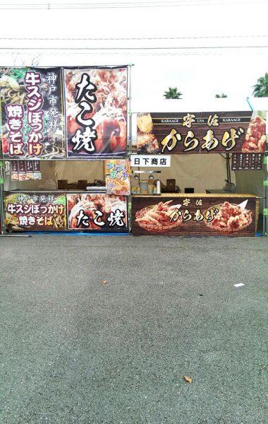 10月22日~10月23日 亀川水産祭出店(大分)