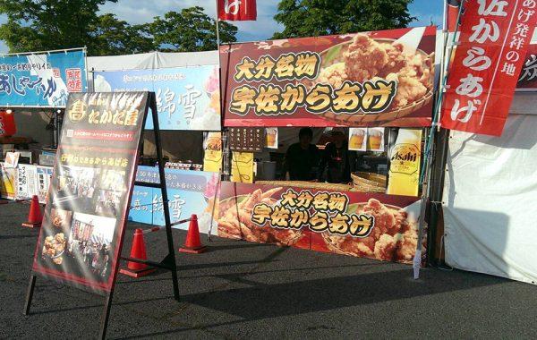 5月20日~5月21日 オートポリス スーパーGT出店(大分)