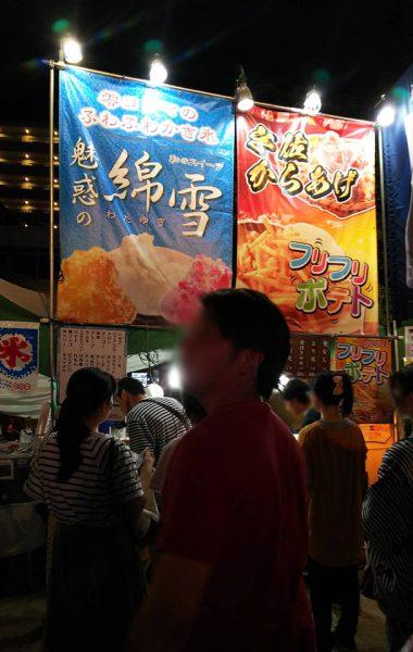 7月28日~7月29日 焔祭出店(大分)