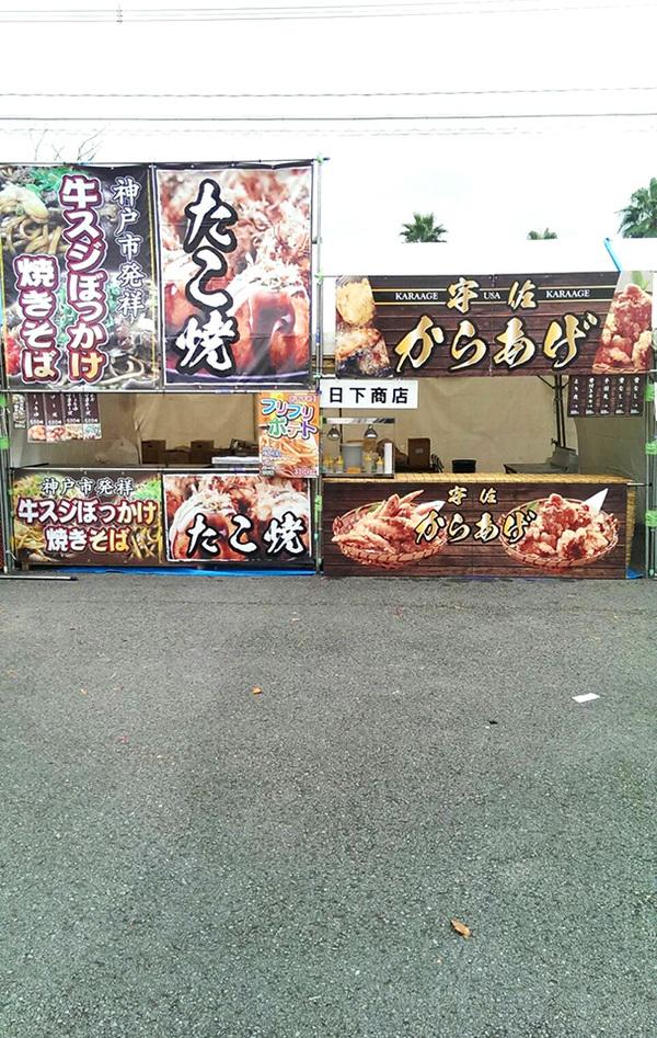2016年10月出店イベント 10月22日~10月23日 亀川水産祭出店(大分)