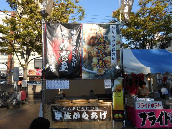 10月出店イベント 11・12日 都町祭り(大分)