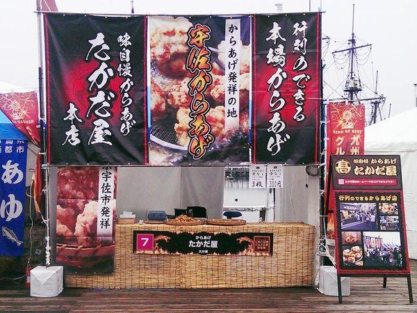 11月出店イベント 9・10日 第2回九州ご当地グルメ王者決定戦(長崎)