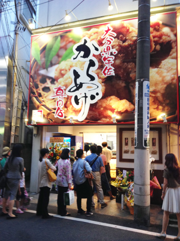 からあげ専門店 弥栄(いやさか)東京都世田谷にオープン!