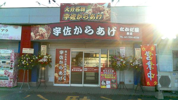 たかだ屋森店オープン!