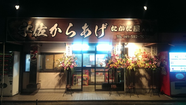 姉妹店オープン決定!