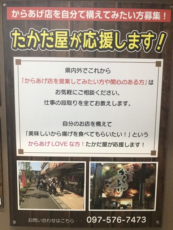【大分からあげ専門店】高田屋を日本各所に…