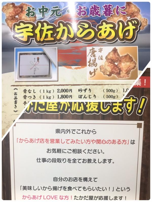 【大分からあげ専門店】まずは日本中に高田屋を‼️