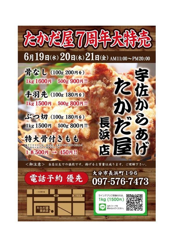 6.19〜21長浜店にて7周年大特売