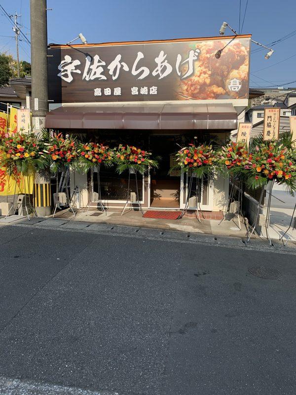【大分のからあげ専門店】宮崎店オープンしました。