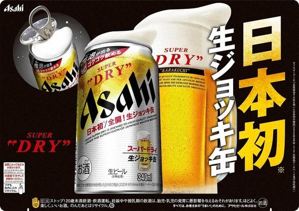 【おおいたのからあげ専門店】アサヒから生ジョッキ缶販売開始!つまみはやはり唐揚げかと!!