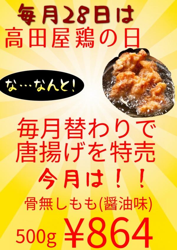【大分のからあげ専門店】7/28 高田屋鶏の日