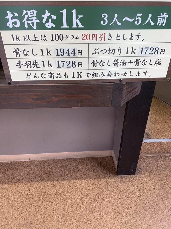 【大分のからあげ専門店】高田屋のお得なメニュー②