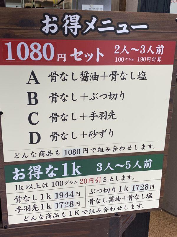 【大分のからあげ専門店】高田屋のお得なセット①