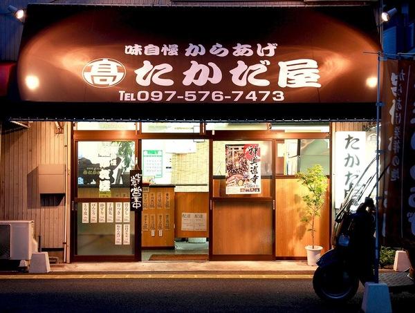 【大分のからあげ専門店】高田屋のFC募集してます。