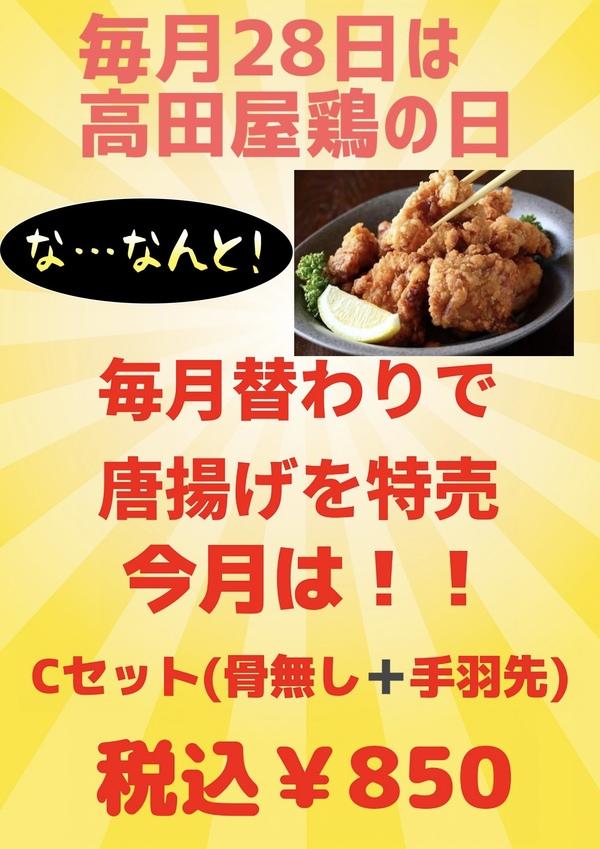【大分のからあげ専門店】9月高田屋鶏の日のご案内